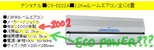 Non-Eco-friendly 2002 air conditioner