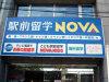 Nova died in 2007