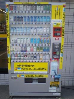 A cigarette vending machine
