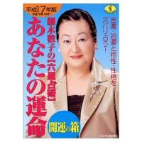 Hosoki Kazuko
