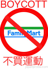 Boycott Family Mart