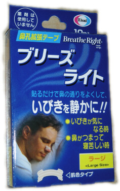 Breathe Right nasal strips - Large!