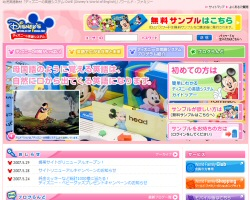 Disney English System website