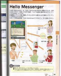 Japanese mobile chat rooms!