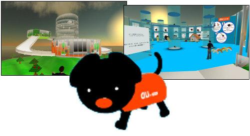 AU KDDI in Second Life